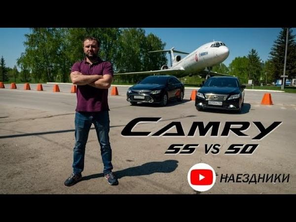 Toyota Camry 55 vs 50 Сравнение Отзывы автовладельцев