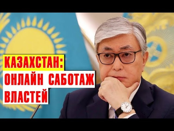 Казахстан 🇰🇿 За что мы платим ⚠️ Абсолютное ФИАСКО властей онлайн и оффлайн МОБИЛИЗАЦИЯ Акорда