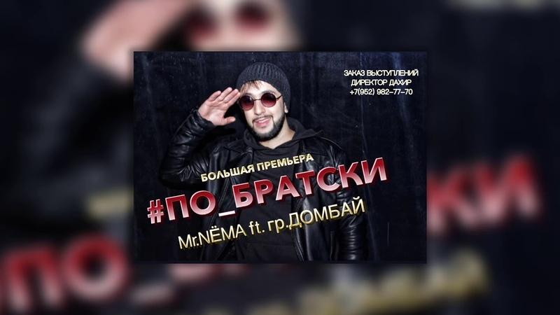 Mr НЁМА ft гр Домбай ПО БРАТСКИ