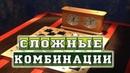 СЛОЖНЫЕ КОМБИНАЦИИ В ШАШКАХ! | ШАШЕЧНЫЕ КОМБИНАЦИИ