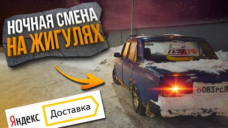 Ночная смена в Яндекс доставке на Жигулях