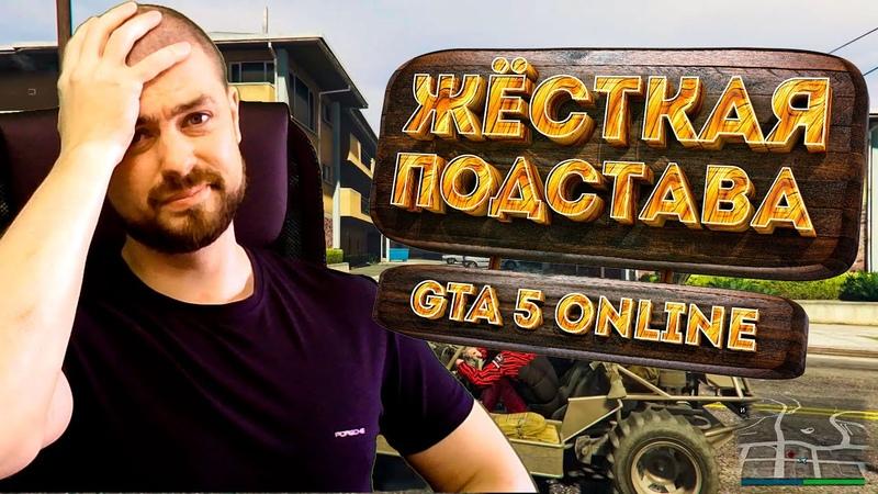 ПОДСТАВА в Grand Theft Auto V