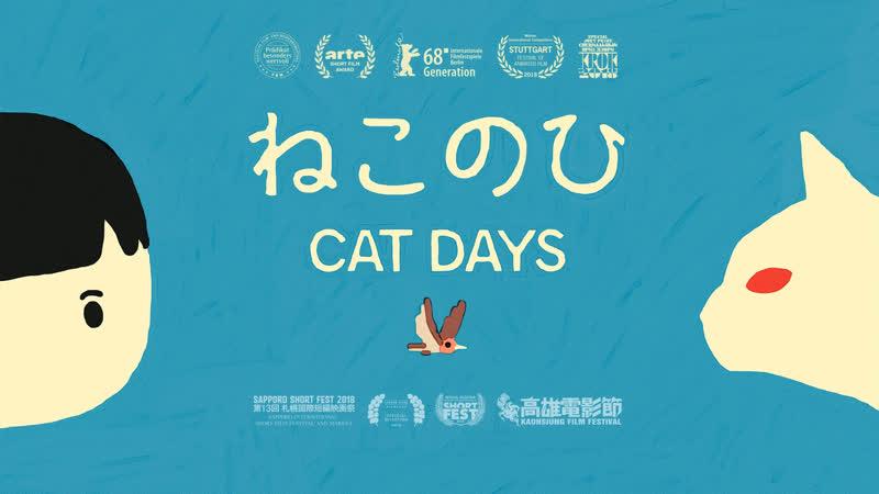 Cat days Neko no Hi Jon Frickey Германия Япония