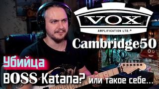 Убийца BOSS Katana или... такое себе? VOX Cambridge50