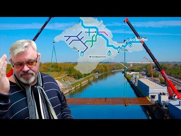 Провал водной блокады уничтожить Крымский мост не получилось но у шатателя появилась новая цель