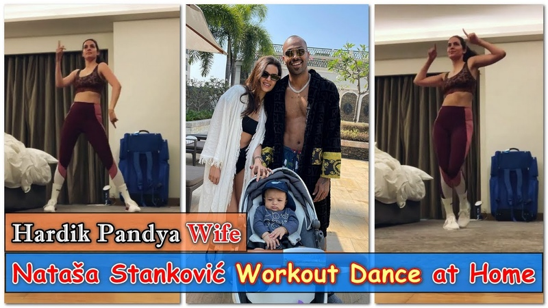 Hardik Pandya Wife Natasa Stankovic Workout Dance at Home 💃🏻 Indian Cricketer Wife ❤️