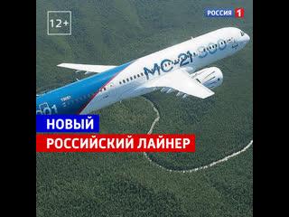 Испытания нового российского лайнера МС-21-300  Россия 1