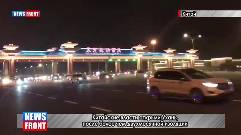Китайские власти открыли Ухань, после более чем двухмесячной изоляции