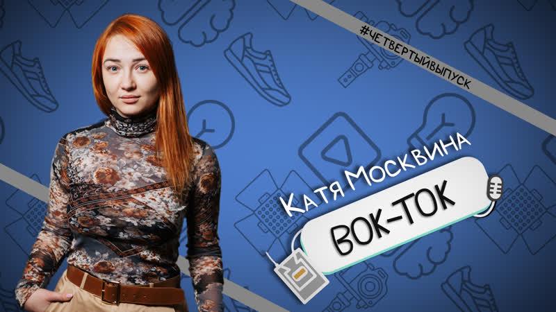 Катя Москвина подстава для маркетолога Вок Ток