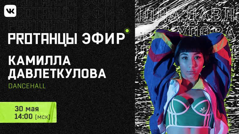 Прямой эфир   Dancehall c Камиллой Давлеткуловой