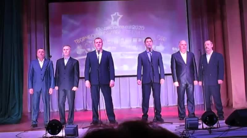 Ансамбль Осинов Град в свой юбилей на сцене Подосиновского ДК 23.02.20.