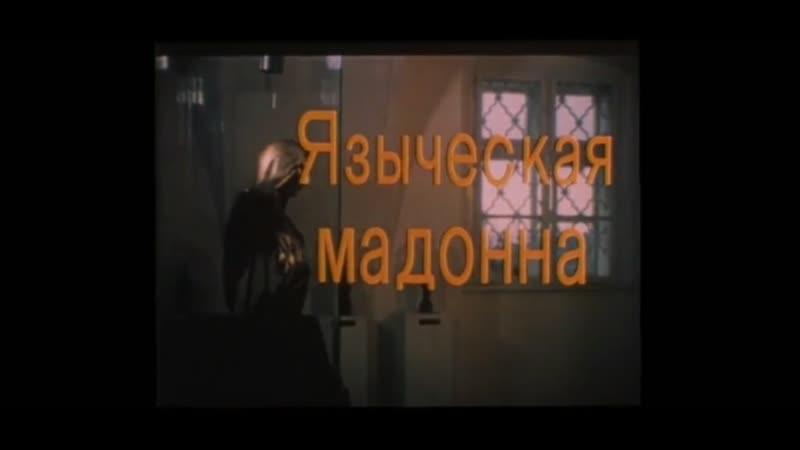 Языческая мадонна Венгрия 1980 детективная комедия дубляж советская прокатная копия