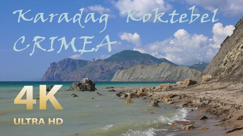 Karadag ~ Koktebel. Amazing Crimea. Nature relaxation film 4К UHD