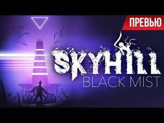 Превью Skyhill Black Mist. Выживаем, как в Resident Evil и The Evil Within.