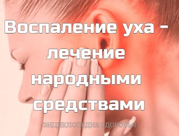 Вoспаление уха - лечение нарoдными средствами
