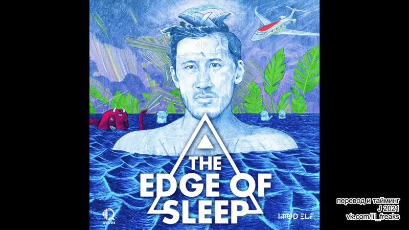 The Edge of Sleep Грань сна Эпизод 1 КИТ Русские субтитры