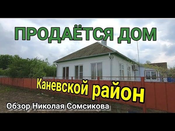 ДОМ В КАНЕВСКОМ РАЙОНЕ ЗА 1 200 000 РУБЛЕЙ Подбор Недвижимости от Николая Сомсикова