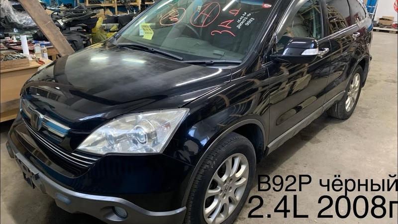 РАСПИЛ В НАЛИЧИИ! Honda CR-V RE4 2.4L XLI 92P-черный
