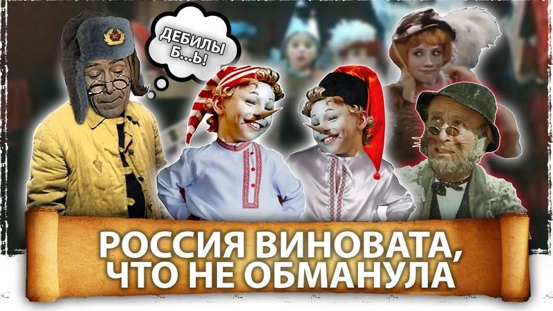 Россия виновата что не обманула Великоросс