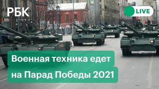 Парад Победы 9 мая 2021 в Москве. День победы на Красной площади -  прямая трансляция