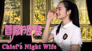 New Romance Movie 2020 | 首席的夜妻 President's Night Wife, Eng Sub | Love Story film 爱情电影 1080P