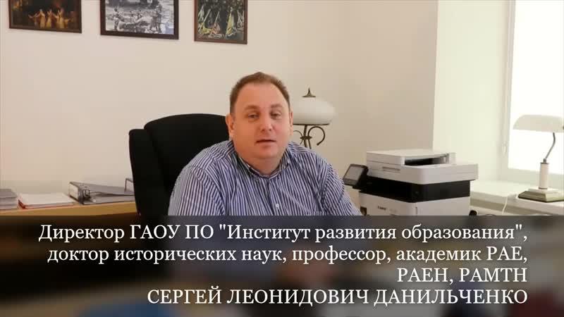 День открытых дверей_Директор ИРО_Данильченко С.Л.