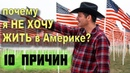 ПОЧЕМУ я НЕ хочу ЖИТЬ В США? 10 минусов жизни в Америке - Алекс Брежнев