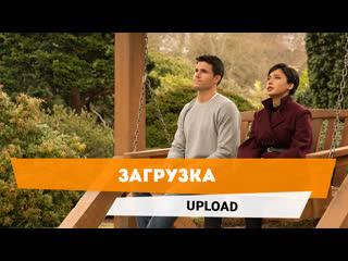 Загрузка | Upload  русский трейлер сериала 2020