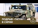 Подрыв российского «Тигра» в Сирии Искусство войны