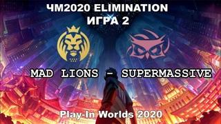 MAD vs. SUP Игра 2   Elimination Day 5 WORLDS 2020   Чемпионат Мира   Mad Lions vs SuperMassive