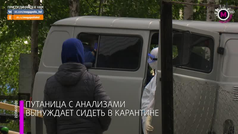 Мегаполис Путаница с анализами Нижневартовск