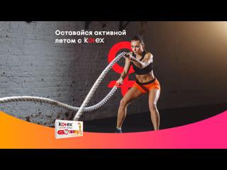 Кроссфит Kotex Active