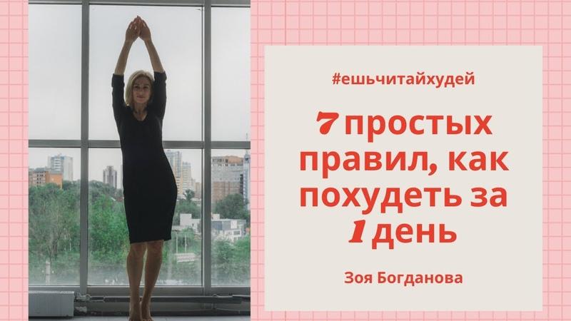 7 простых правил Зои Богдановой как похудеть за 1 день методика ЕшьЧитайХудей ЗоиБ