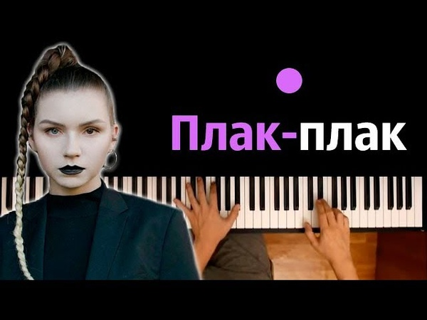 IC3PEAK Плак Плак ● караоке PIANO KARAOKE ● ᴴᴰ НОТЫ MIDI