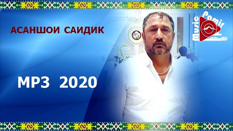 Pamir music АСАНШОИ САИДИК 2020 нав соз