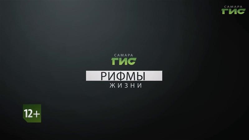 Рифмы жизни Пишите о главном..., читает редактор Самара-ГИС Елена Чернявская