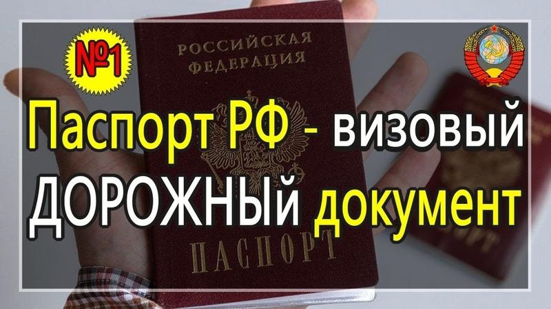 Физические лица корпорации РФ. Паспорт РФ это виза Часть 1 07.02.2019