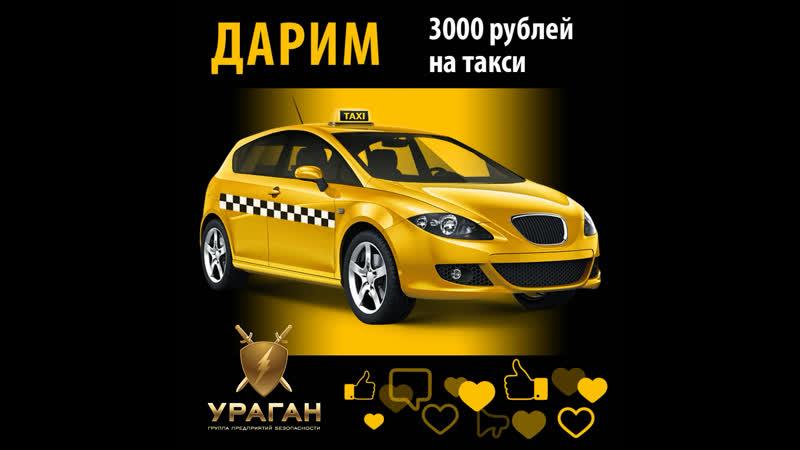Розыгрыш 3000₽ на такси