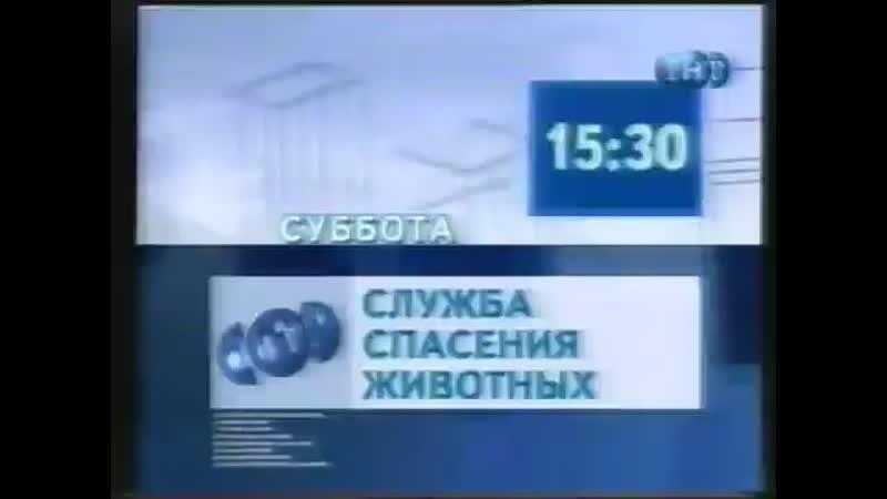 Служба спасения животных (ТНТ, 6.01.2002) Анонс