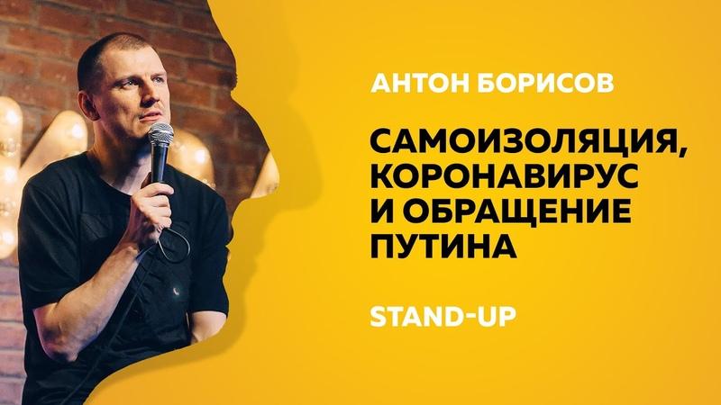 Stand-up (Стенд-ап) | Самоизоляция, коронавирус и обращение Путина | Антон Борисов