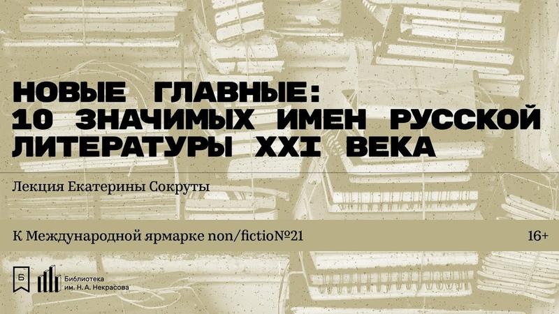 Новые главные 10 значимых имен русской литературы ХХI века Лекция Екатерины Сокруты