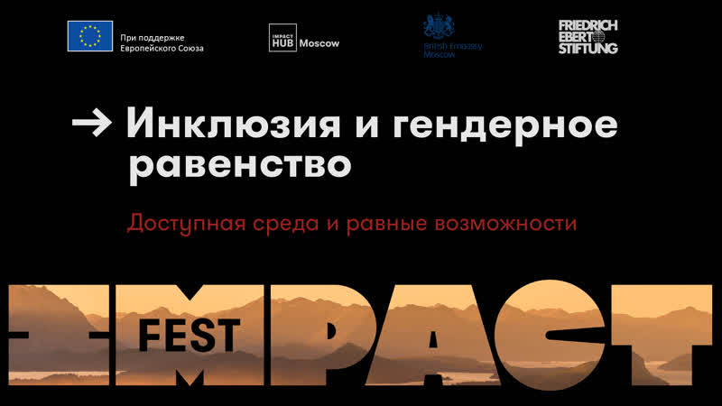 Impact Fest 2021 Инклюзия и гендерное равенство (Рус. дорожка)