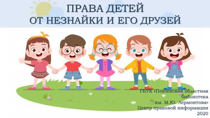 Права детей от Незнайки и его друзей