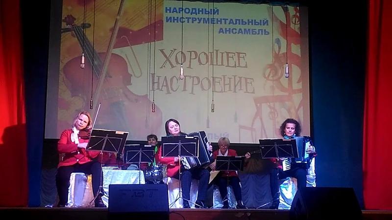 Инструментальный ансамбль Хорошее настроение - Казаки