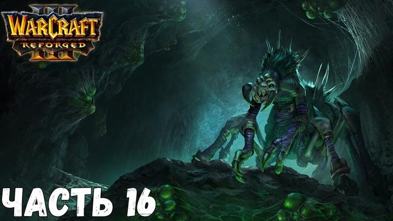 Warcraft III Reforged Прах к праху Прохождение Кампании 16
