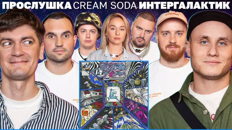 Афиша ГУДКОВ КУКУШКИН и ЧИКЕН КАРРИ хвалят и критикуют новый альбом CREAM SODA ИНТЕРГАЛАКТИК