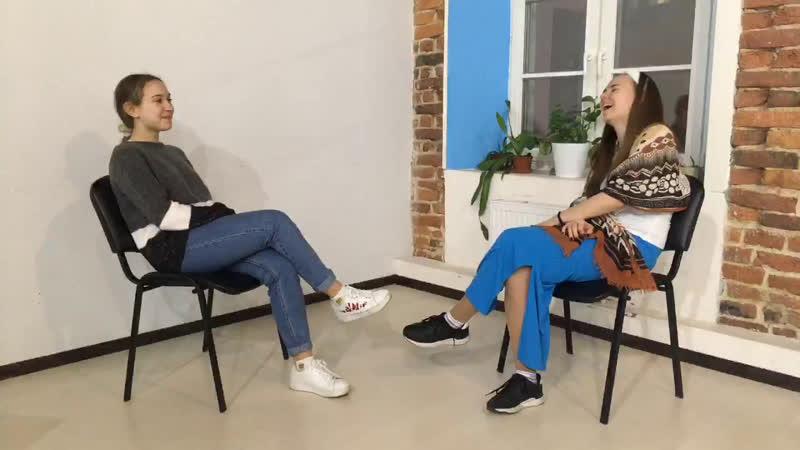 Раскрепощение - интервью с участником, Соня