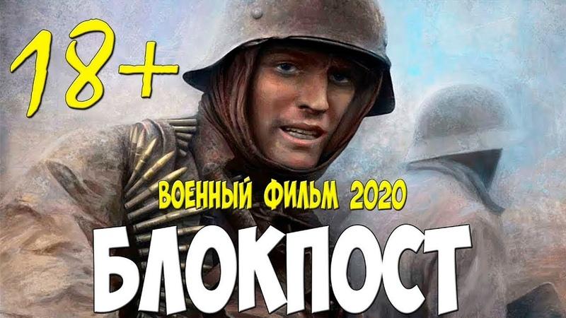 СИЛЬНЫЙ ФИЛЬМ 2020 БЛОКПОСТ Русские военные фильмы 2020 новинки HD 1080P