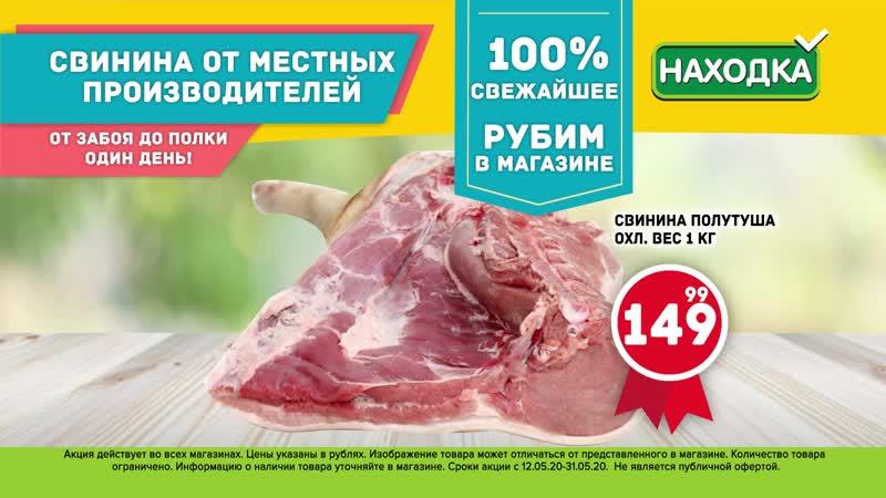 НАХОДКА свежее мясо от производителей