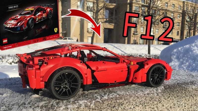 LEGO Technic Ferrari F12 Berlinetta (42125 Alternate)